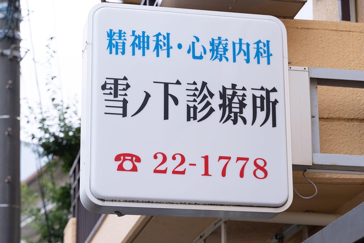 雪ノ下診療所photo
